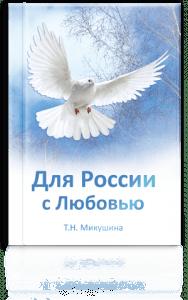 Микушина Т. Н. «Для России с Любовью»