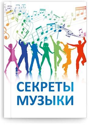 Секреты Музыки