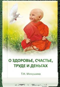 o-zdorovie-dengach_220322