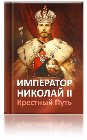 Революция 1917 - Книга император Николай 2. Крестный путь