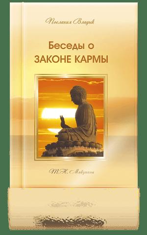 besedy_o_zakone_karmy