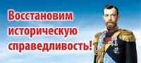 Акция к 100-летию убийства Царской Семьи с 10 мая по 18 июля 2018 года