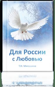 Для России с Любовью