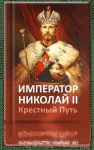 Император Николай II. Крестный Путь.