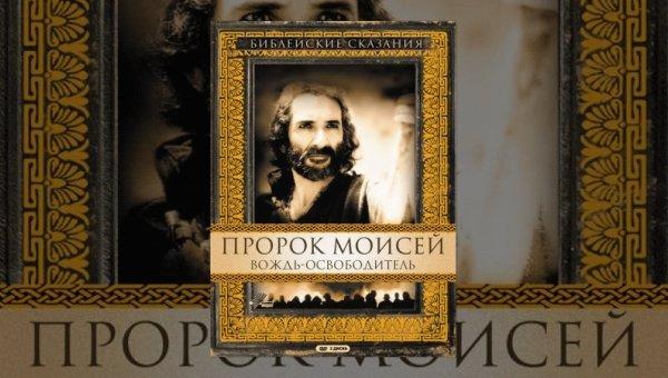 Пророк Моисей: Вождь-освободитель.