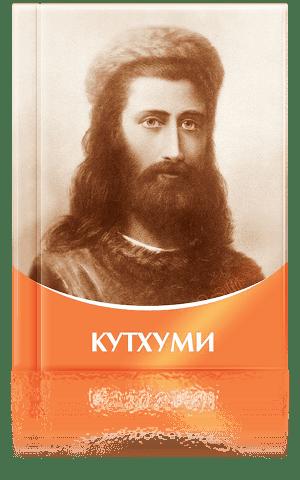 Учитель Кутхуми
