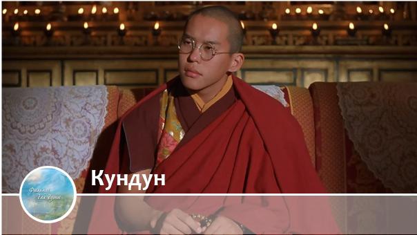 """Фильм Фильм """"Кундун"""""""